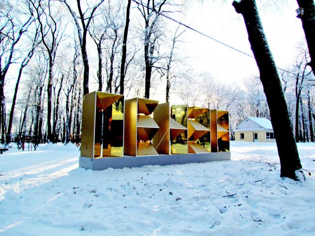 Объемные буквы «Пенза». Реализация, 2016. Фотография © Антон Белов