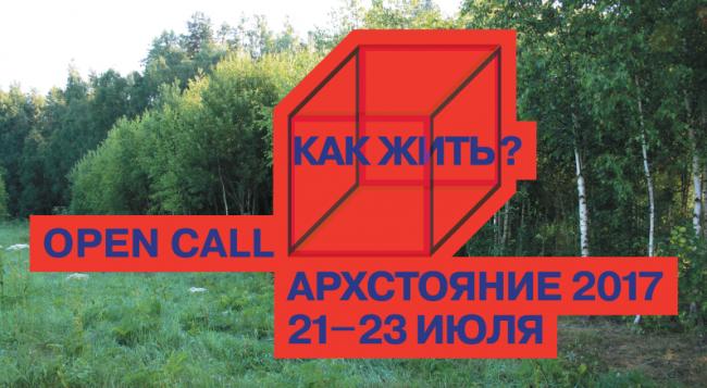 Источник: arch.stoyanie.ru