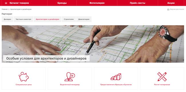 Сайт «Славдом»: раздел  для архитекторов и дизайнеров, фрагмент