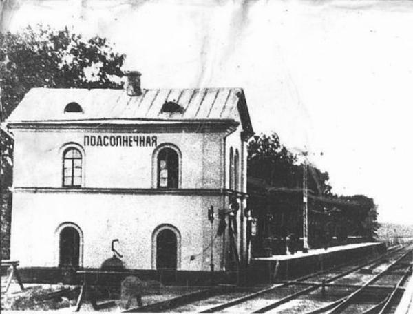 Станция Подсолнечная. Фотография предоставлена Петром Липатовым