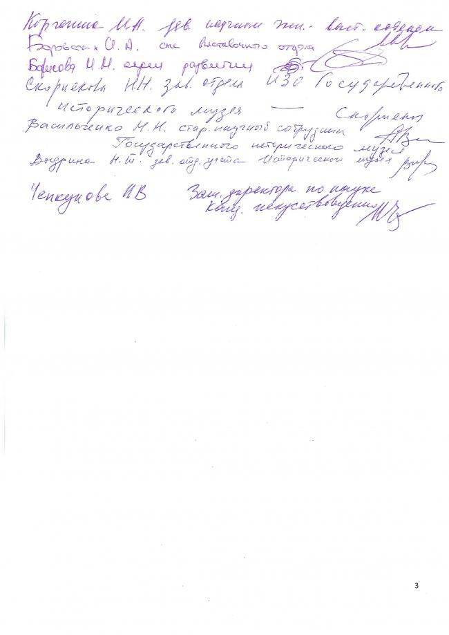 Открытое письмо сотрудников музея архитектуры, 21.03.2017