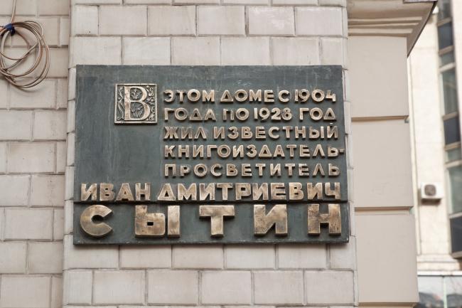 Реставрация дома Сытина. Мемориальная доска © Гинзбург Архитектс, фотография Алексея Князева