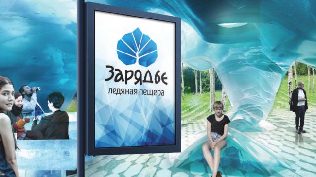Конкурсная концепция фирменного стиля парка «Зарядье». Автор: Мария Кокухина. Источник: zaryadyebrand.ru