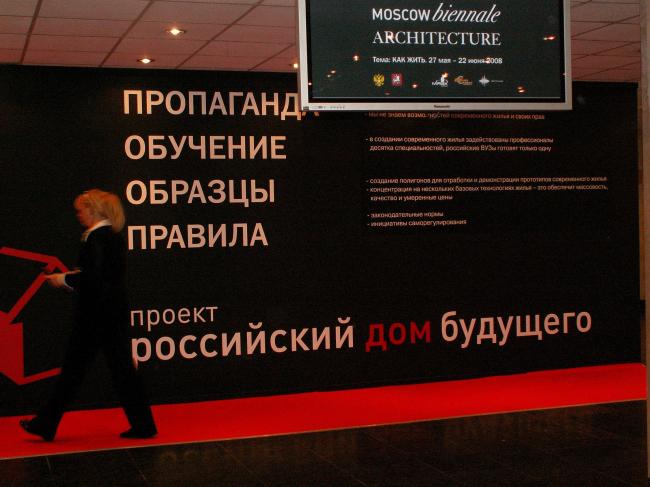 «Российский дом будущего». Эскпозиция исследовательского проекта на первом этаже в ЦДХ