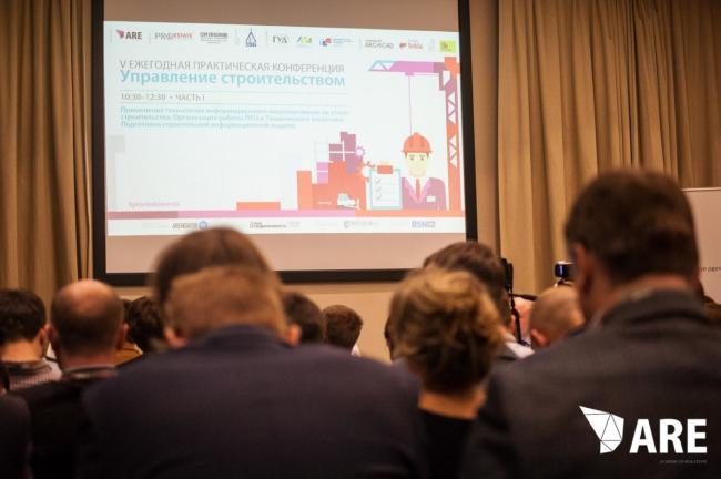 V практическая конференция «Управление строительством». Фотография предоставлена GRAPHISOFT ®
