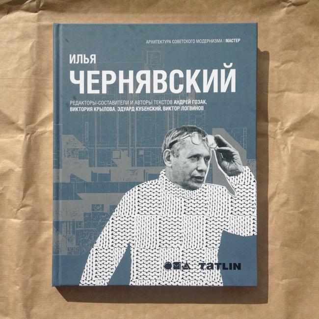 Книга «Илья Чернявский». Изображение предоставлено издательством TATLIN