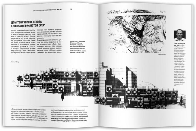 Разворот книги «Илья Чернявский». Изображение предоставлено издательством TATLIN