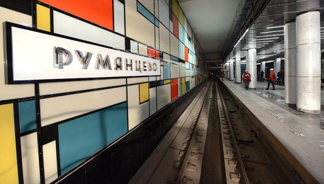 Станция метро «Румянцево». Фото: Евгений Самарин (пресс-служба Правительства Москвы) via Wikimedia Commons. Лицензия CC BY 3.0