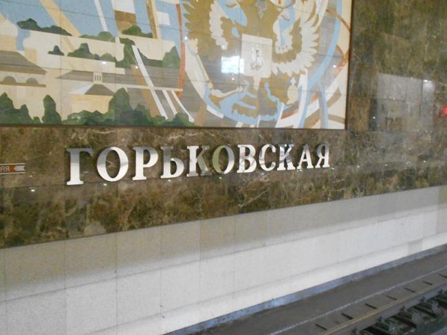 Станция метро «Горьковская». Фото: Павел Падалкин via Wikimedia Commons. Лицензия CC BY-SA 4.0