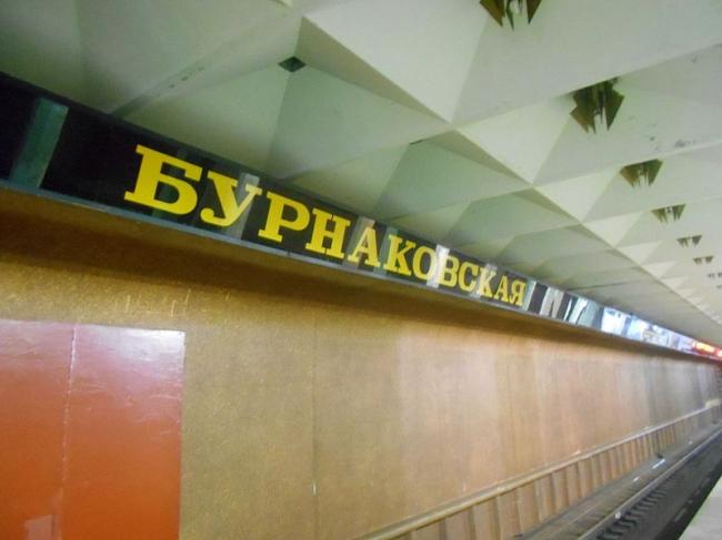 Станция метро «Бурнаковская». Фото: Павел Падалкин via Wikimedia Commons. Лицензия CC BY-SA 4.0