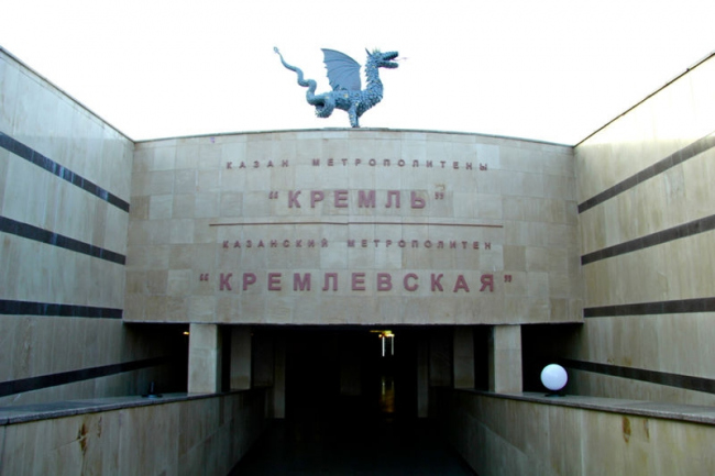Станция метро «Кремлёвская». Фото: Mikhail (Vokabre) Shcherbakov via Wikimedia Commons. Лицензия CC-BY-SA-2.0