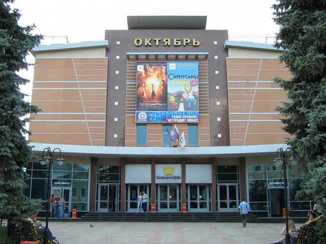Кинотеатр «Октябрь». Фото: Vmenkov via Wikimedia Commons. Лицензия CC-BY-SA-3.0