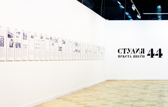 Выставка архитектора года Никиты Явейна. Арх Москва 2017.  Фотография © Юлия Тарабарина, Архи.ру