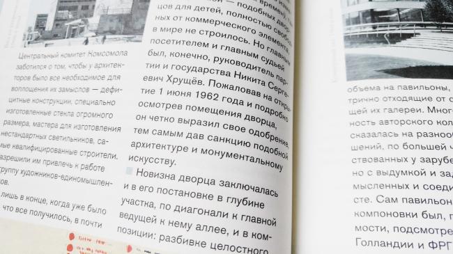 Фрагмент путеводителя Москва: архитектура советского модернизма. 1955-1991. М., 2016
