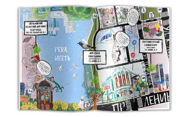 «Сказочный путеводитель по Екатеринбургу». Источник: tatlin.ru
