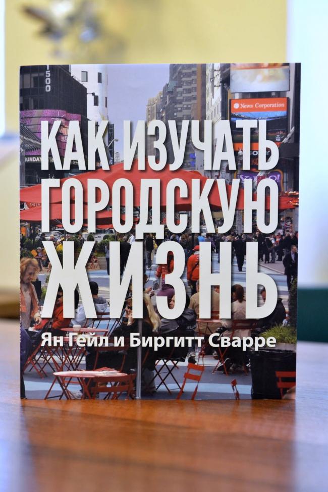 Книга Книга Яна Гейла и Биргитт Сварре «Как изучать городскую жизнь». Фото с сайта www.krost.ru