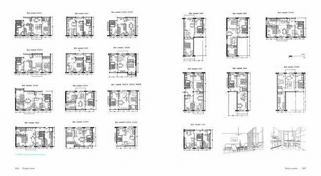 Страница из книги «К типологии массового жилья в СССР». Изображение с сайта dom-publishers.com