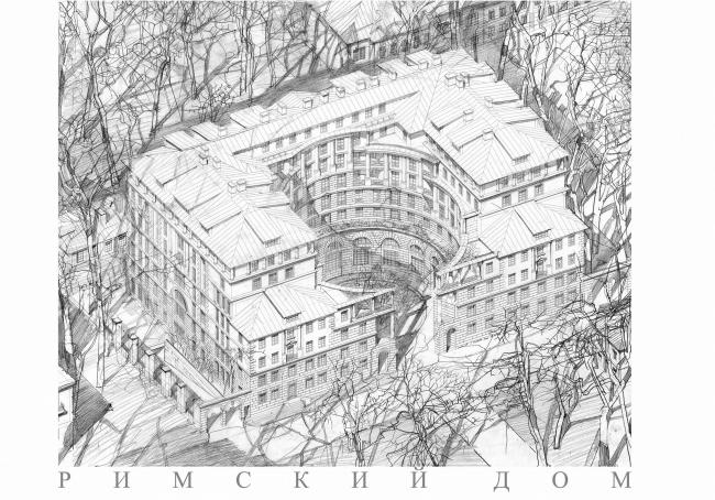 Римский Дом © Мастерская Михаила Филиппова