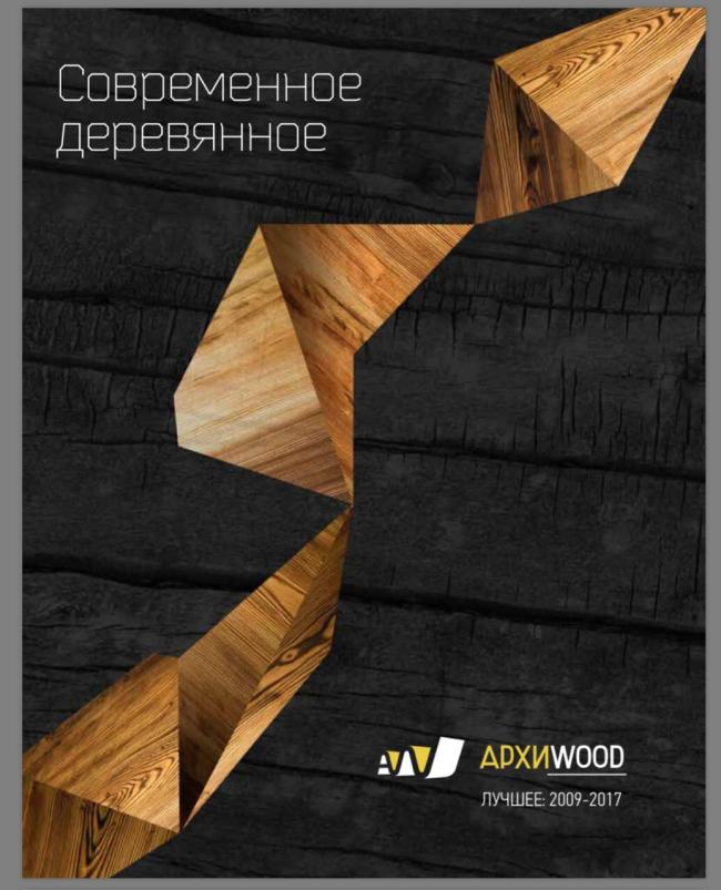 Книга «Современное деревянное. АРХИWOOD: лучшее. 2009-2017». Изображение предоставлено организаторами