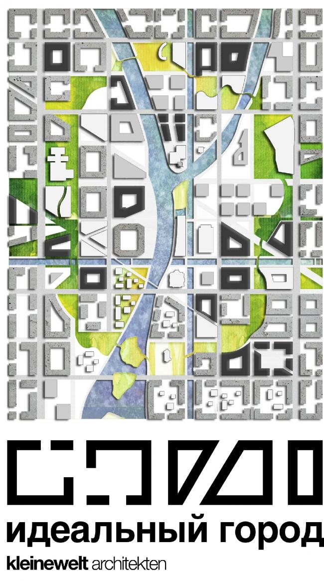 Изображение предоставлено бюро Kleinewelt Architekten