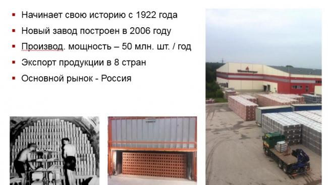 Кирпичный завод Азери. Фотография © Wienerberger