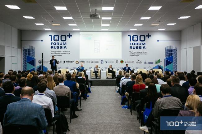 Фото предоставлено пресс-службой 100+ Forum Russia