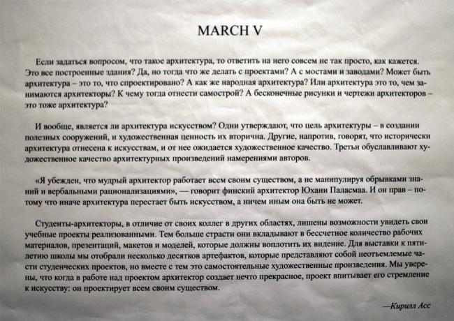 Выставка «МAРШ V». Манифест куратора выставки Кирилла Асса Фотография © Юлия Тарабарина