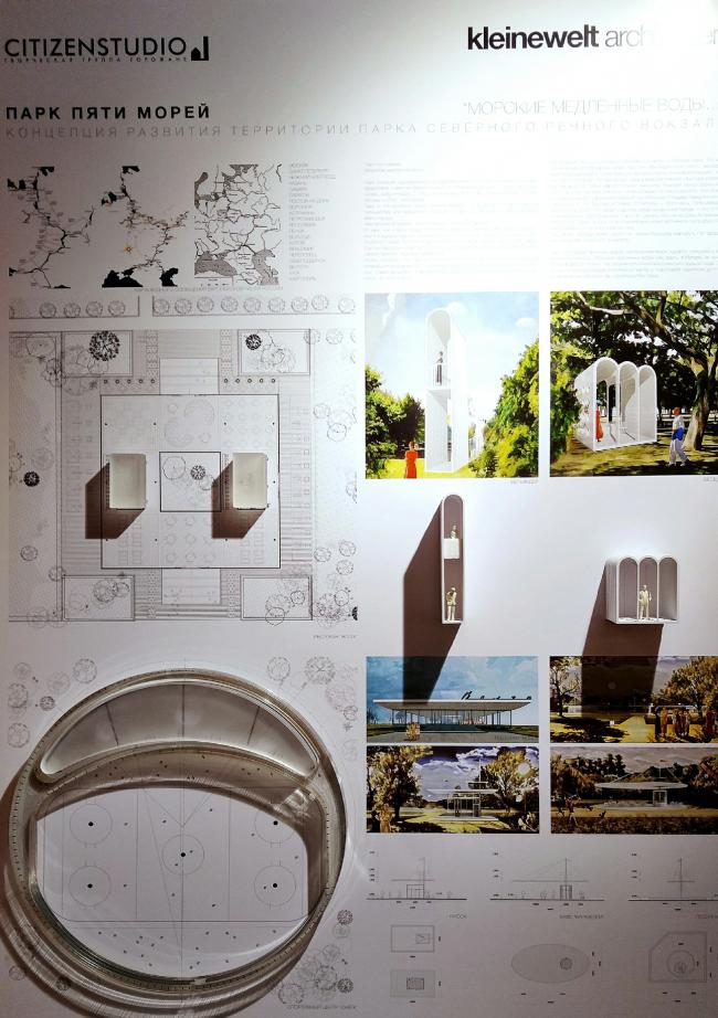 """Парк пяти морей. Kleinewelt Architekten + Citizenstudio.  Стенд проекта в составе """"Архкаталога"""" Арх Москвы 2017"""