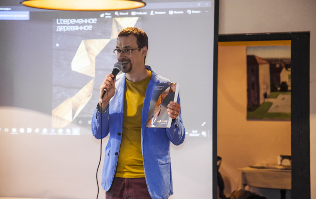 Николай Малинин презентует книгу «Современное деревянное». Предоставлено АрхиWOOD