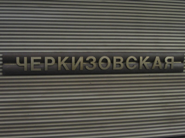 Станция метро «Черкизовская». Фото: Andrey Volykhov via Wikimedia Commons. Лицензия  GNU Free Documentation License версии 1.2