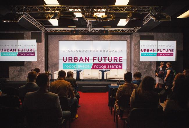 Urban Future: город вчера/город завтра. Фотография предоставлена организаторами