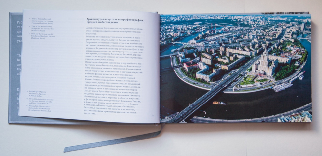 Разворот книги «АрхиДрон. Пятый фасад современной Москвы» (DOM, 2017). Фото © Денис Есаков