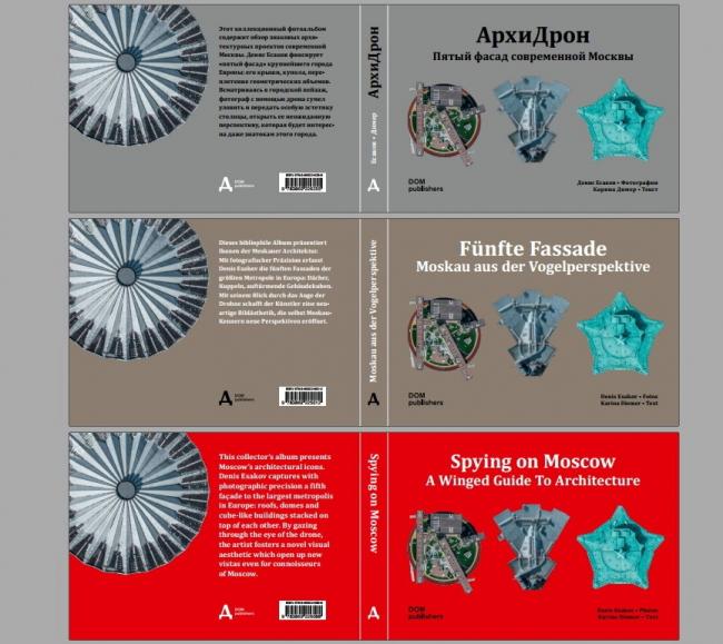 Обложки книги «АрхиДрон. Пятый фасад современной Москвы» на трех языках. Изображение предоставлено DOM publishers