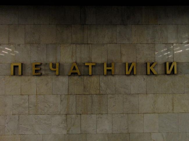 Станция метро «Печатники». Фото: Mikhail (Vokabre) Shcherbakov. Лицензия CC BY-SA 3.0