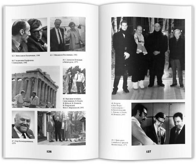 Разворот из книги «По сусекам архива и памяти». Фото предоставлено издательством TATLIN