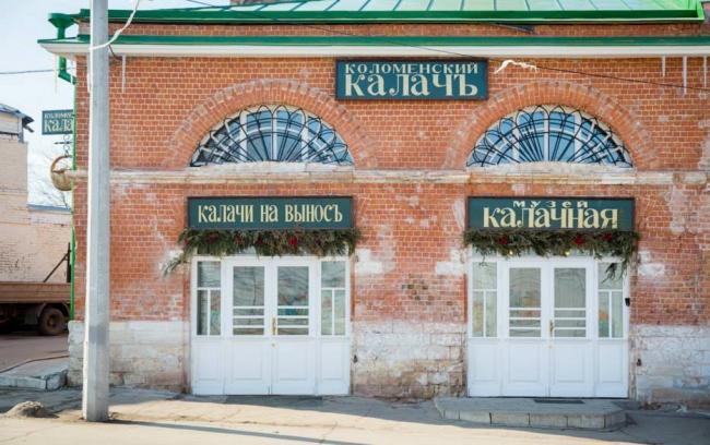 «Музей Калачная» в Коломне. Основатель: Некоммерческое партнерство «Город-Музей»