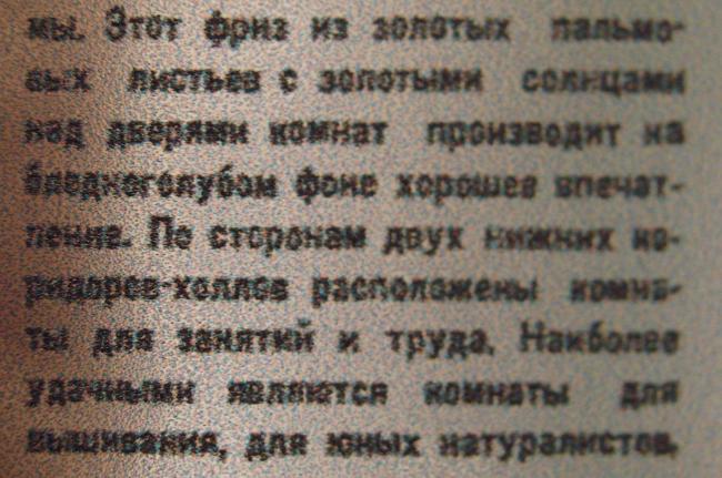 Фрагмент статьи М.А. Ильина («Архитектура СССР», 1941). Статья очень характерная для своего времени, но, к сожалению, на выставке ее очень трудно читать