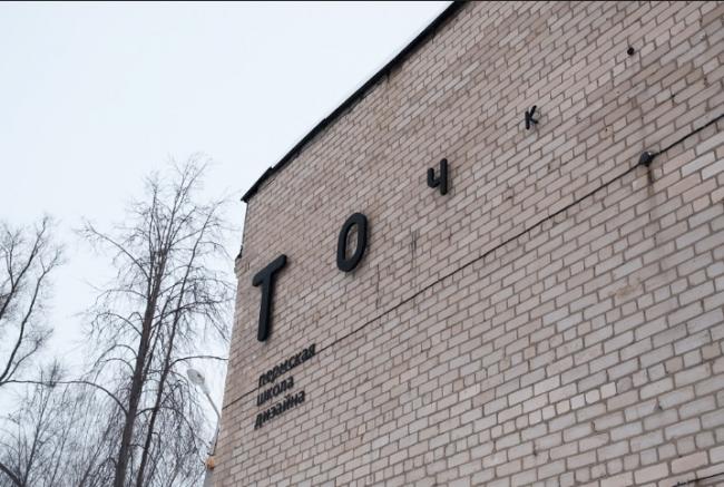 Общеобразовательная школа дизайна «Точка» © Архитекторы: Эркен Кагаров и другие