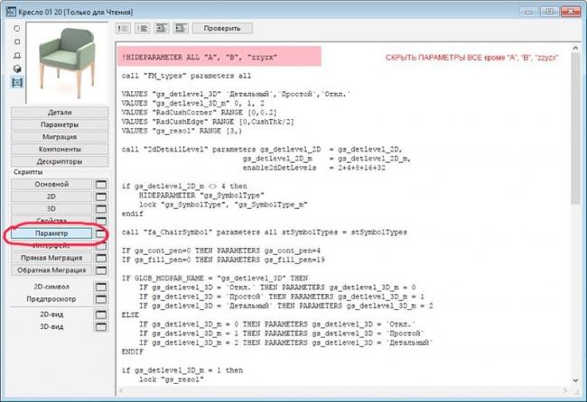 Рис. 13. Строка в скрипте параметров, которая прячет все параметры