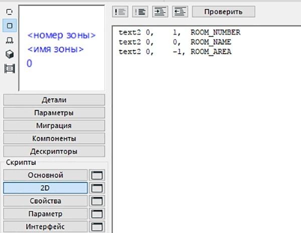 Рис. 22. 2D-скрипт с использованием переменных зоны
