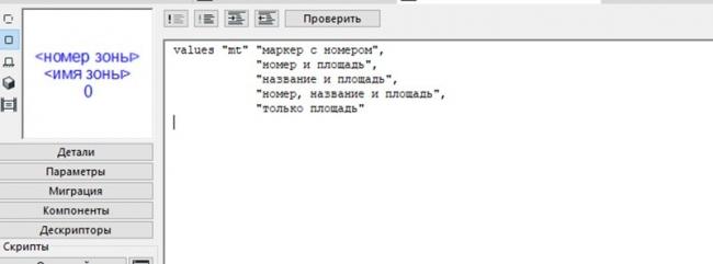 Рис. 24. Скрипт Параметров – варианты значений параметра «mt»