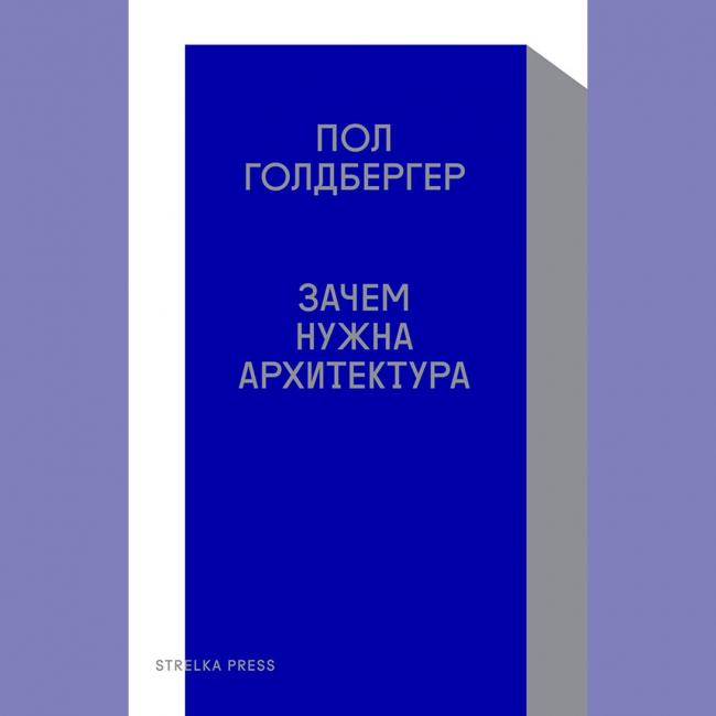 Книга Пола Голдбергера «Зачем нужна архитектура» © Strelka Press
