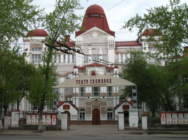 Театр куклы и актёра «Скоморох». Фото: Евгений Чернышов via Wikimedia Commons. Лицензия CC BY-SA 3.0