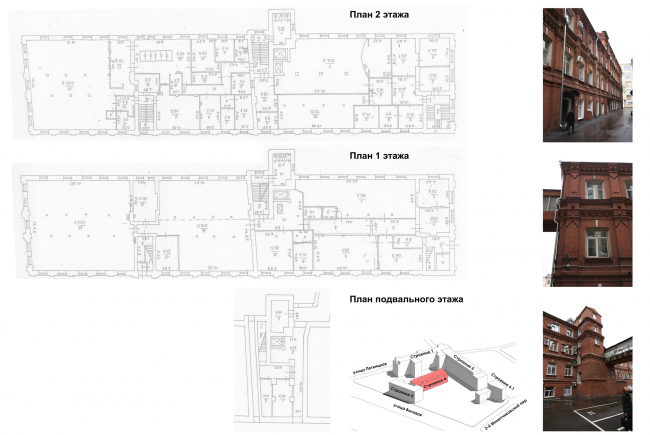 Конкурсный проект реновации первой образцовой типографии. Корпус 4. Исходные материалы (БТИ, фото) © Архитектурная мастерская «Группа АБВ»