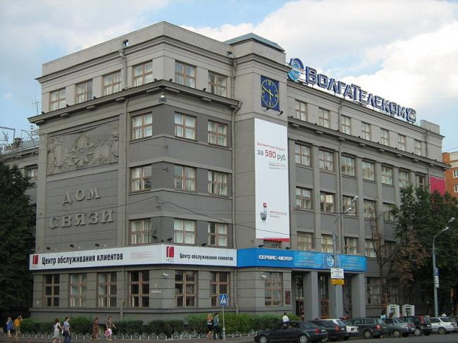 Дом связи. Фото: Vmenkov via Wikimedia Commons. Лицензия CC BY-SA 3.0