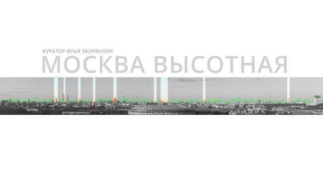 Экспозиция «Москва Высотная» будет представлена на фестивале «Зодчество» © Илья Заливухин