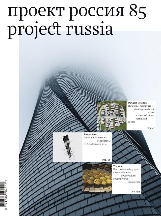 Обложка нового номера журнала «Проект Россия». Предоставлено Юлией Шишаловой