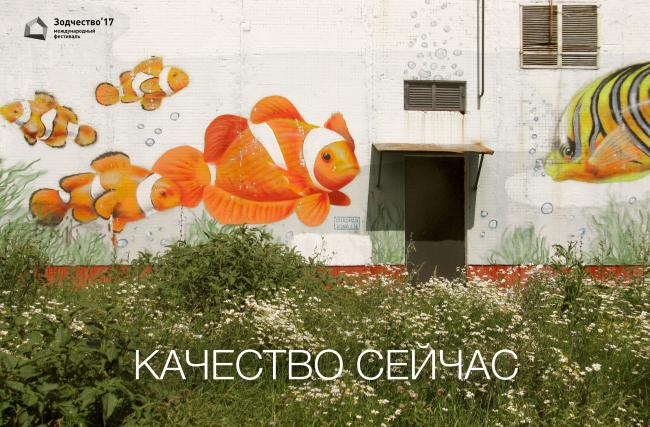 XXV фестиваль «Зодчество». Изображение предоставлено организаторами фестиваля