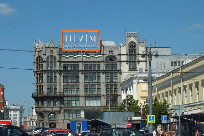 Центральный универсальный магазин. Фото: Brateevsky via Wikimedia Commons. Лицензия CC-BY-SA-3.0