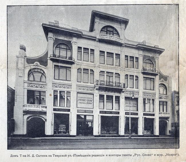 Дом Сытина после постройки. Архивные материалы / предоставлено А. Гинзбургом